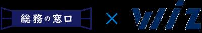 総務の窓口×Wizのロゴ